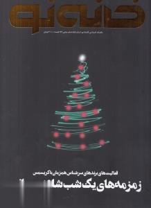 نشريه ماهنامه خانه نو 55