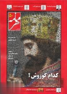 نشريه ماهنامه مهرنامه 50