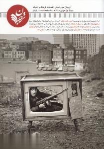 نشريه فصلنامه فرهنگ و انديشه 1 (ترجمان)