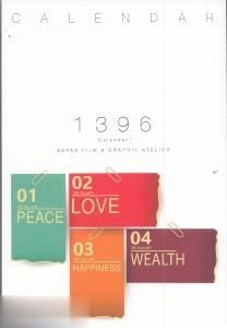 تقويم 1396 (جيبي سپاس)
