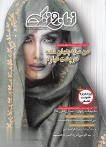 نشريه ماهنامه زنان و زندگي 4