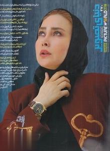 نشريه ماهنامه دنياي تصوير 270