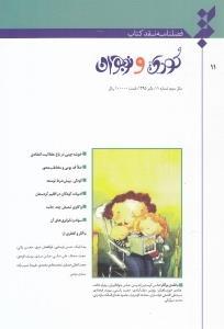 نشريه فصلنامه نقد كتاب كودك و نوجوان 11