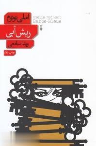 ريش آبي (نشر نو)