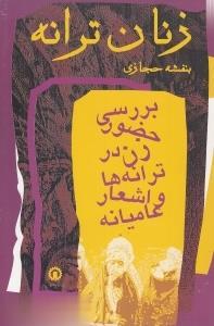 زنان ترانه (بررسي حضور زن در ترانهها و اشعار عاميانه ايران)