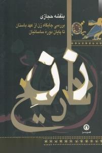 زن تاريخ (جايگاه زن در ايران باستان)