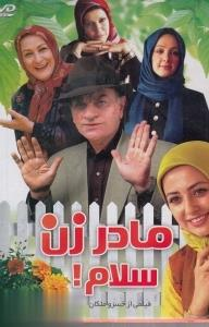 مادر زن سلام (فيلم) (دنياي هنر)
