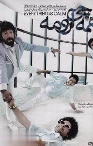 همه چي آرومه (فيلم)