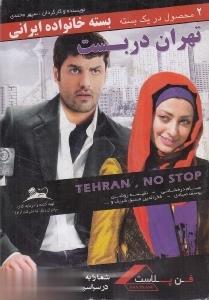 تهران دربست و ديگر نيستي (فيلم)