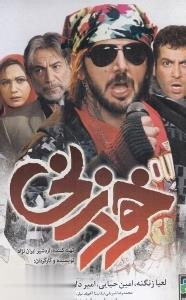 خودزني (فيلم)