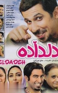 دلداده (فیلم)