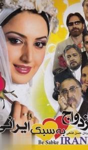 ازدواج به سبك ايراني (فيلم)