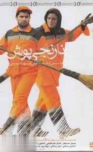 نارنجيپوش (فيلم)