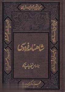 شاهنامه فردوسي (2 جلدي با قاب كومه)