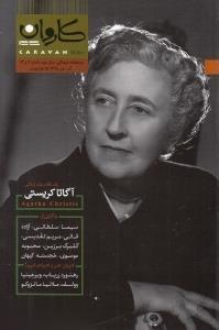 نشريه دوماهنامه كاروان مهر 11و 12