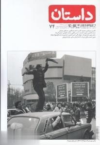 نشريه ماهنامه داستان همشهري 74