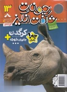 نشريه ماهنامه حيوانات شگفتانگيز 13 (3 تا 33 سال)