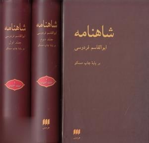 شاهنامه ابوالقاسم فردوسي (2 جلدي با قاب)