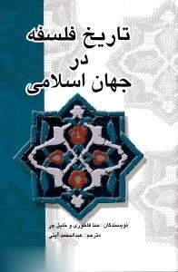 تاريخ فلسفه در جهان اسلامي (شوميز)