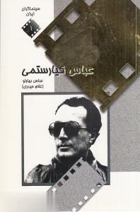 سينماگران ايران (عباس كيارستمي)