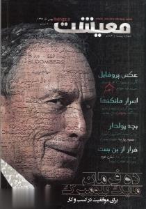 نشريه ماهنامه معيشت 28