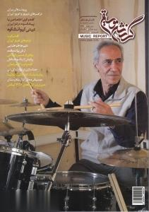 نشريه ماهنامه گزارش موسيقي 88