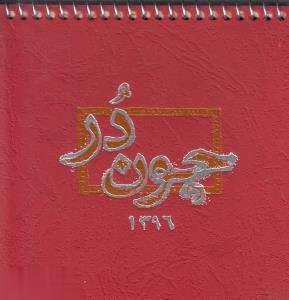 تقويم چون در 1396 (بانك سالنامه)