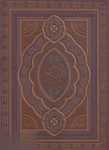 قرآن كريم (معطر طرح چرم رحلي با قاب هليا)