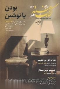 نشريه هفتهنامه كتاب هفته 143