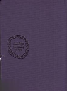 سررسيد روزشمار باشگاه مغز 1396 (وزيري  مهرسا)