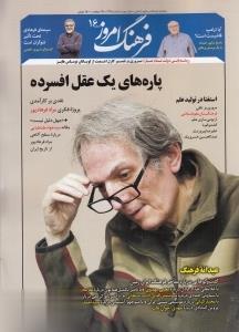 نشريه ماهنامه فرهنگ امروز 16