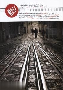 نشريه فصلنامه فرهنگ و انديشه 2 (ترجمان)