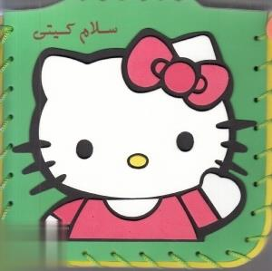 مجموعه سلام كيتي (10 جلدي با كيف) (تصويرگر ساچيهو هينو)