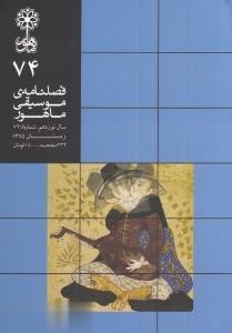 فصلنامه موسيقي ماهور 74