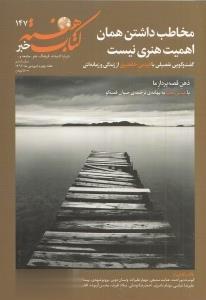 نشريه هفتهنامه كتاب هفته 147
