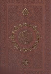 قرآن كريم (اشرفي رحلي با قاب پيام عدالت)