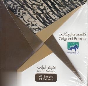 كاغذ اوريگامي 15×15 تكرو (نقوش ايراني)