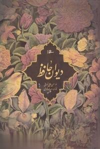 ديوان حافظ (وزيري با قاب تهراني ميردشتي)