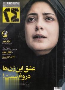 نشريه ماهنامه همشهري سينما 24 (88)