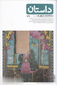 نشريه ماهنامه داستان همشهري 77