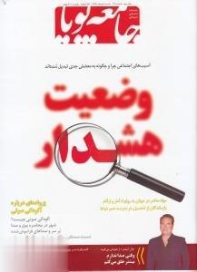 نشريه هفتهنامه جامعه پويا 35
