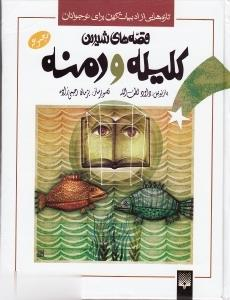 مجموعه قصههاي شيرين كليله و دمنه (2-1)