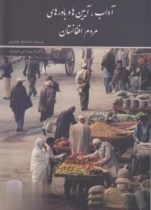 آداب آيينها و باورهاي مردم افغانستان