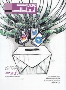 نشريه ماهنامه مديريت ارتباطات 85