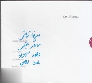 مجموعه آثار باكلام (4 CD) (عليرضا قرباني سالار عقيلي داود آزاد پوريا اخواص)