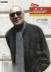 نشريه فصلنامه تخصصي سينماي مستند 9 (سينما حقيقت)