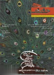 نشريه فصلنامه تخصصي سينماي مستند 10 (سينما حقيقت)