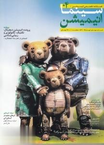 نشريه فصلنامه تخصصي انيميشن 4 (سينما انيميشن)
