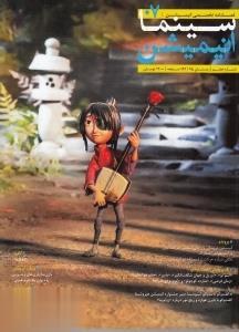 نشريه فصلنامه تخصصي انيميشن 7 (سينما انيميشن)