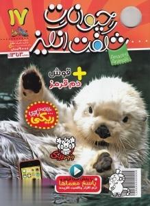 نشريه ماهنامه حيوانات شگفتانگيز 17 (3 تا 13 سال)